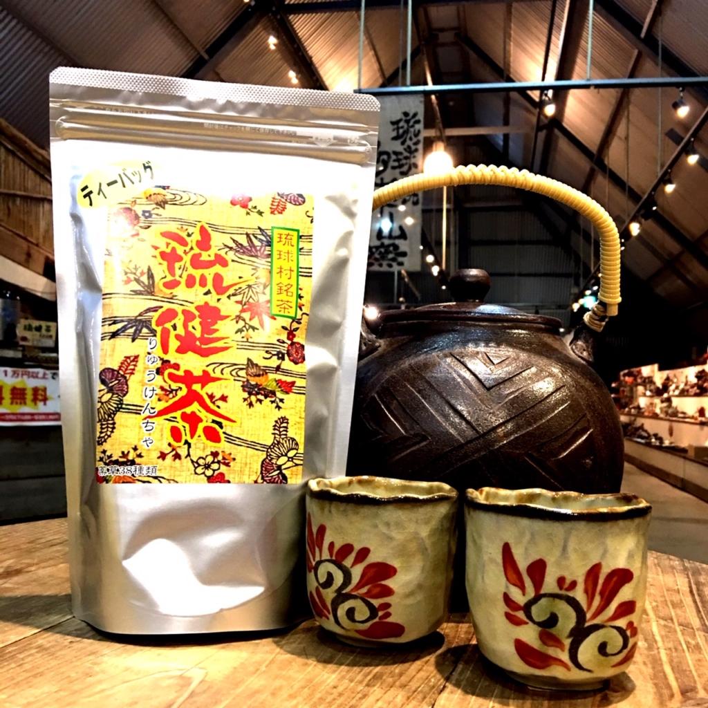 琉球村 琉健茶