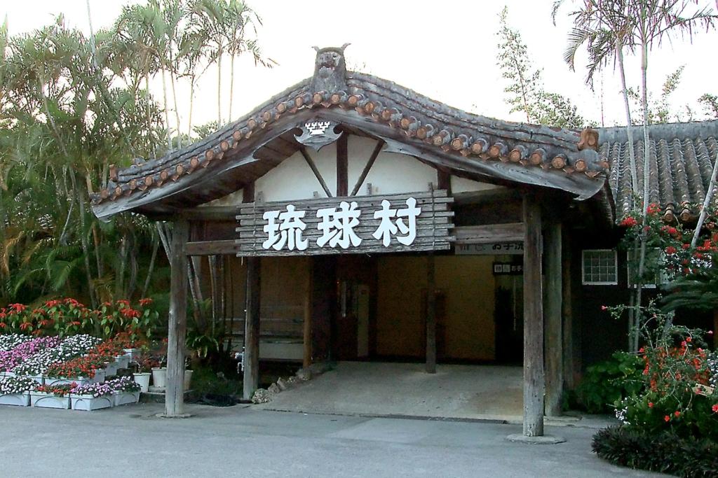 「琉球村」人気お土産特集!ばらまき用お菓子・お酒や沖縄定番モノも