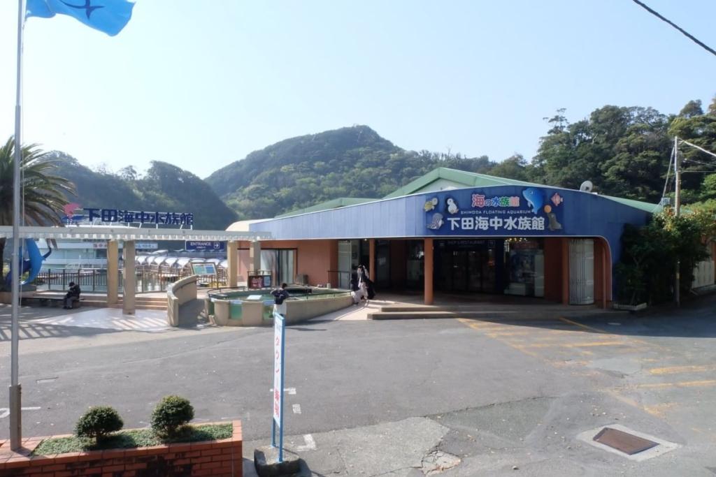 下田海中水族館 外観
