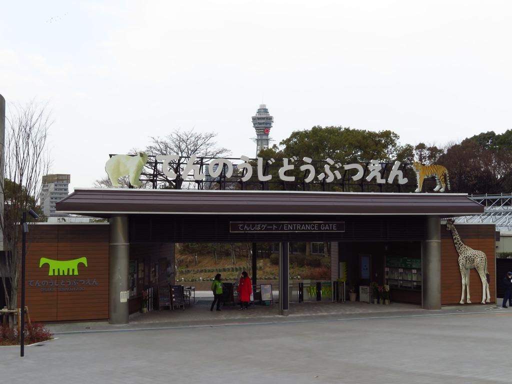 天王寺動物園 外観