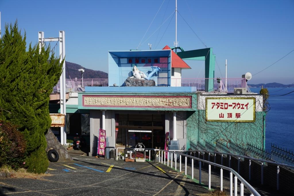 熱海城 山頂駅