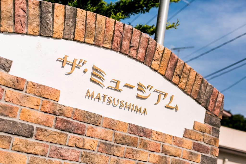 (1)ザ・ミュージアムMATSUSHIMA