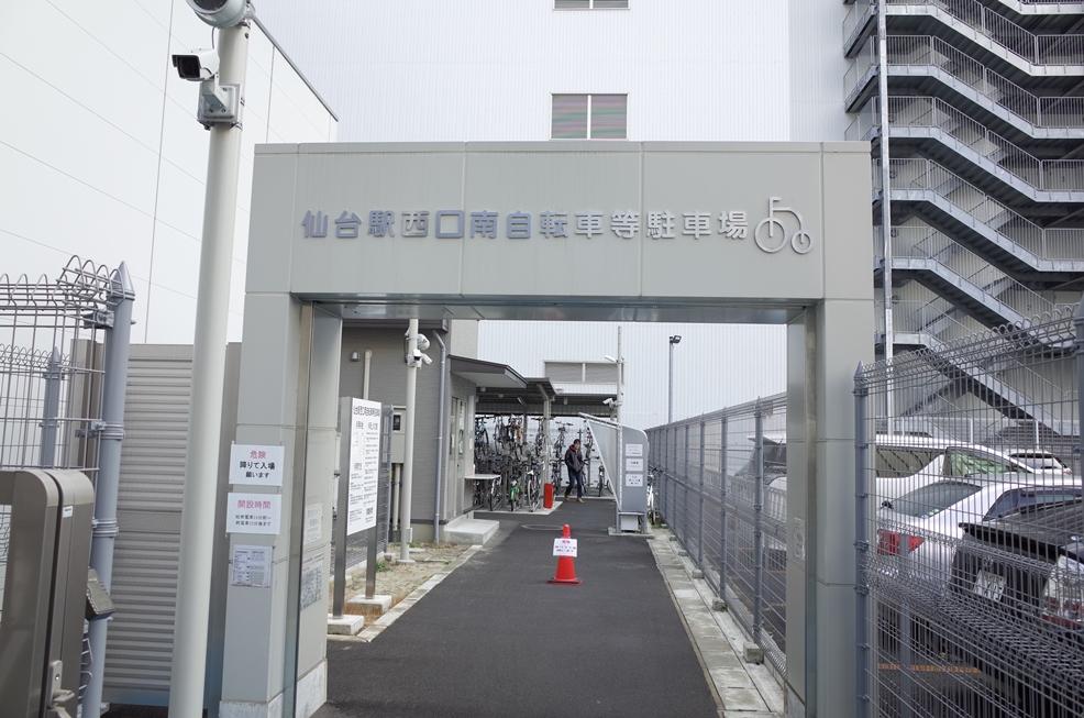 ⑥仙台駅西口南駐輪場