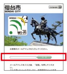 (11)SENDAI Free Wi-Fi