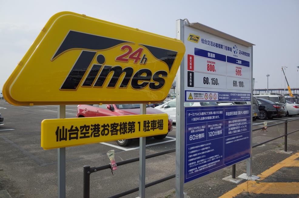 (1)仙台空港 お客様駐車場
