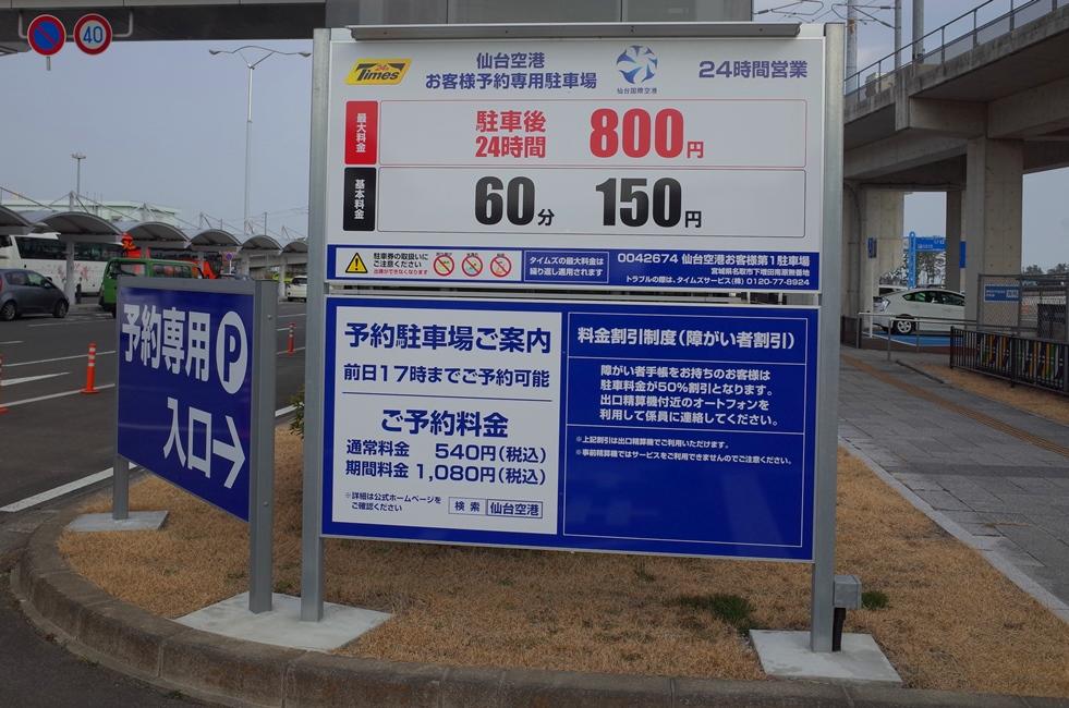 (2)仙台空港 お客様駐車場