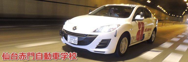 (2)仙台赤門自動車学校