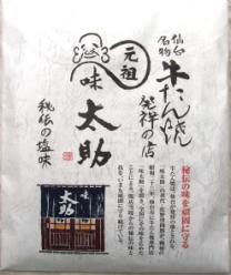 (35)味太助牛たん(塩味)