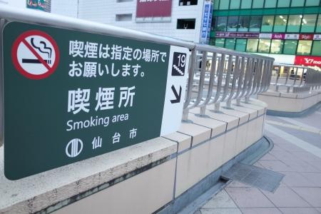 (2)仙台駅西口喫煙所