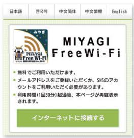 (3)みやぎ Free Wi-Fi