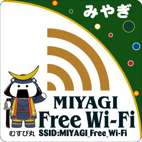 (1)みやぎ Free Wi-Fi