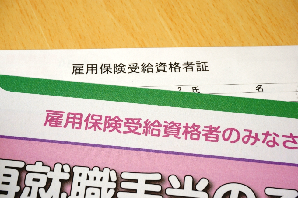 仙台の失業保険イメージ