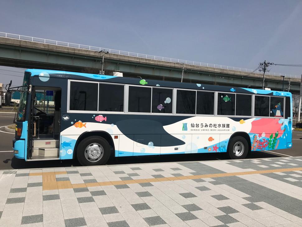 (1)仙台うみの杜水族館 割引
