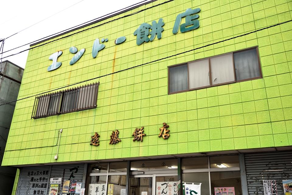 (42)エンドー餅店