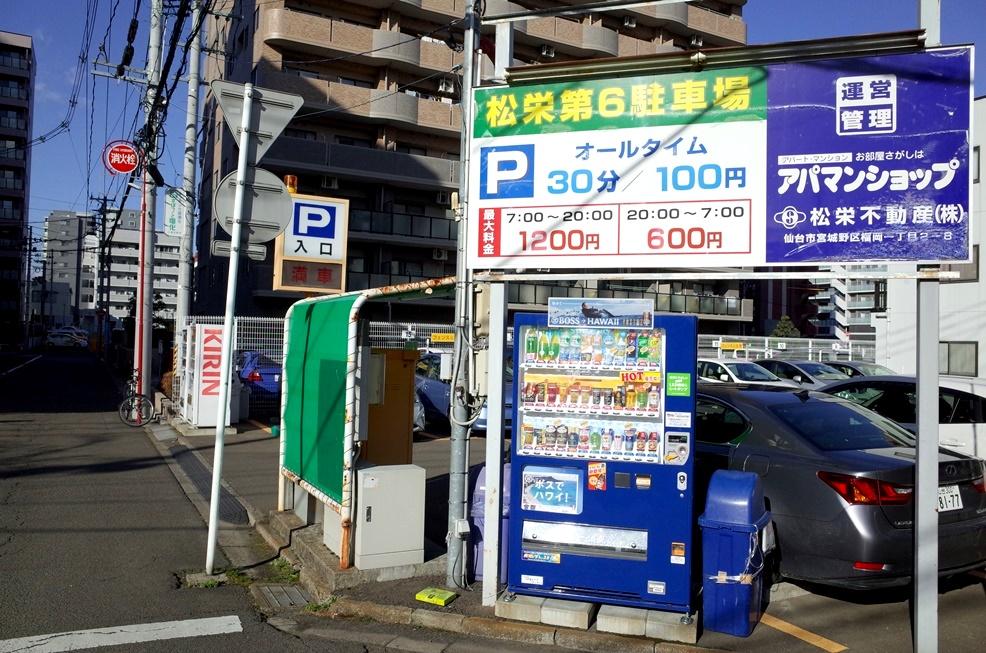 ⑦松栄第6駐車場