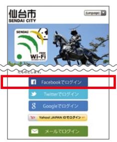 (8)SENDAI Free Wi-Fi