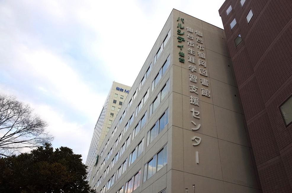 仙台市の図書館をご紹介!まるで本屋さんな【榴岡図書館】へ行こう!