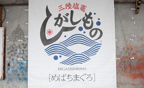 (2)三陸塩竈ひがしもの