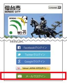 (9)SENDAI Free Wi-Fi