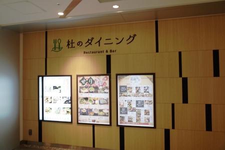 (4)S-PAL 東館 3階