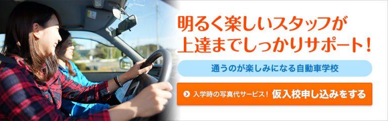 (6)泉自動車学校