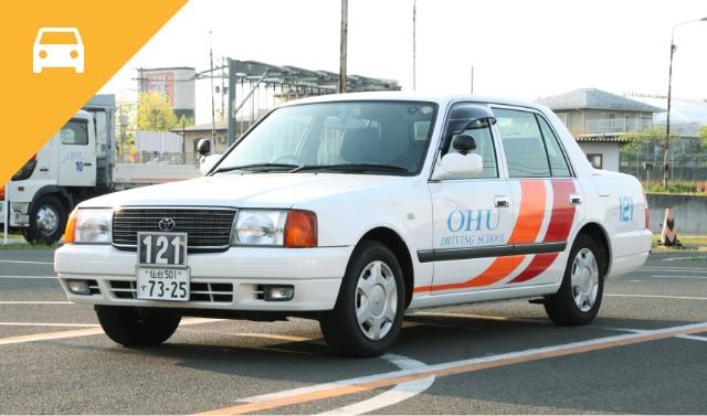 (3)奥羽自動車学校