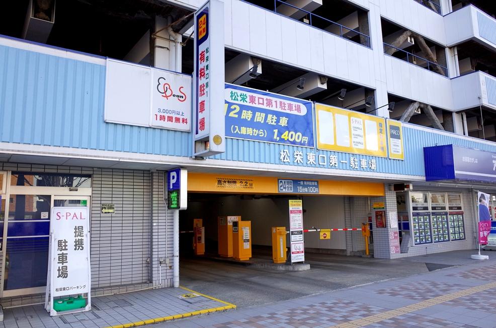 ②松栄東口第1パーキング