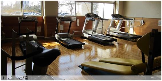 (1)トレーニング室