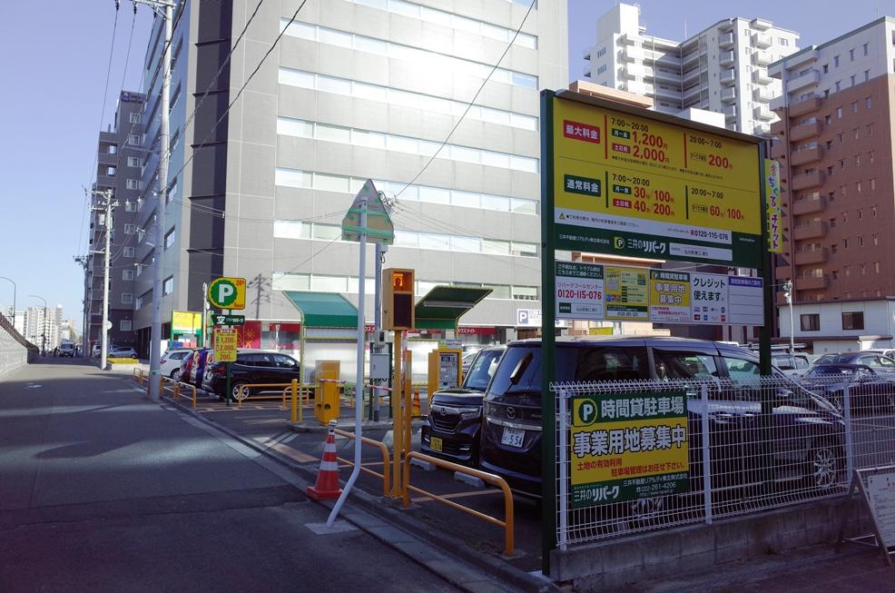 ⑩リパーク仙台駅東口第5