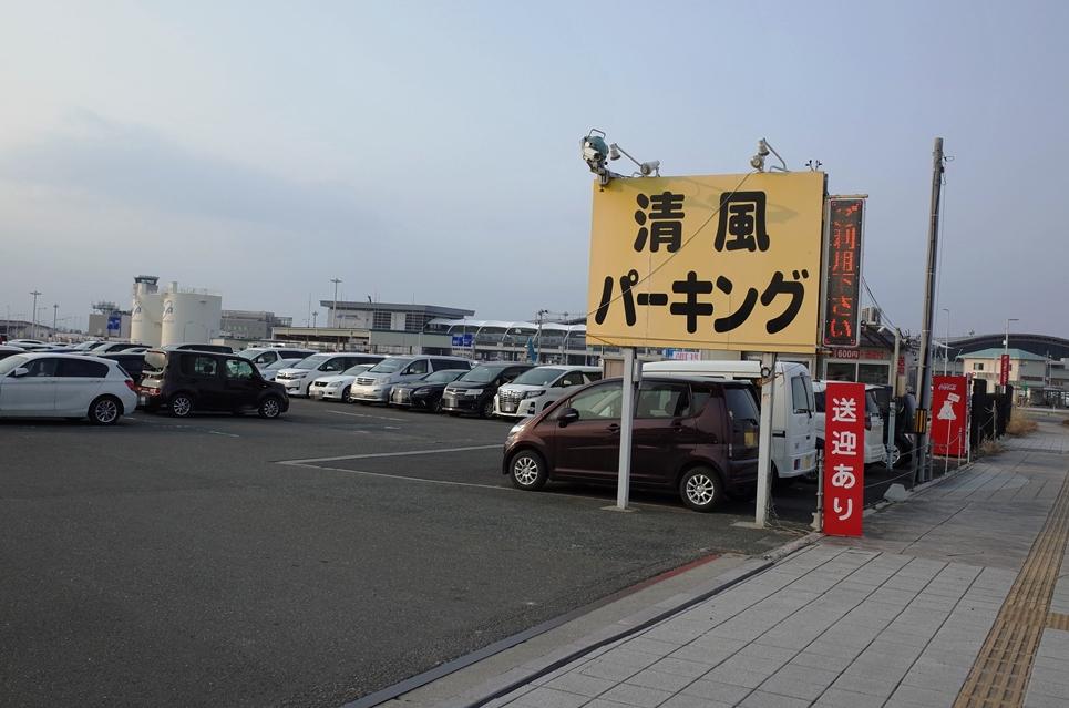 (5)清風パーキング