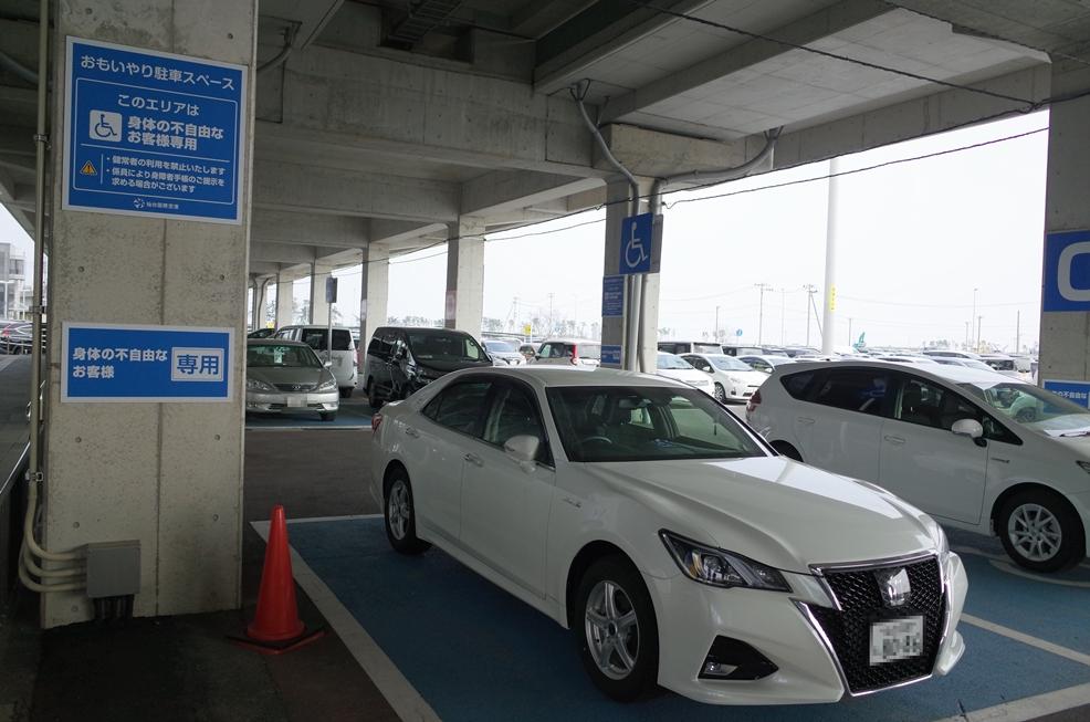 (3)仙台空港 お客様駐車場