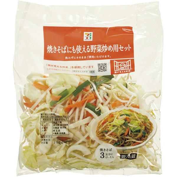 焼きそばにも使える野菜炒め用セット