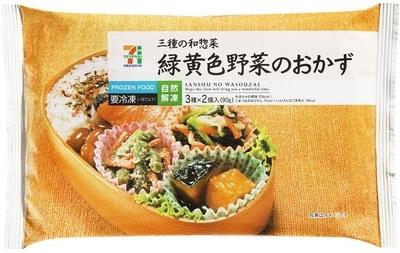 セブンプレミアム 三種の和惣菜 緑黄色野菜のおかず