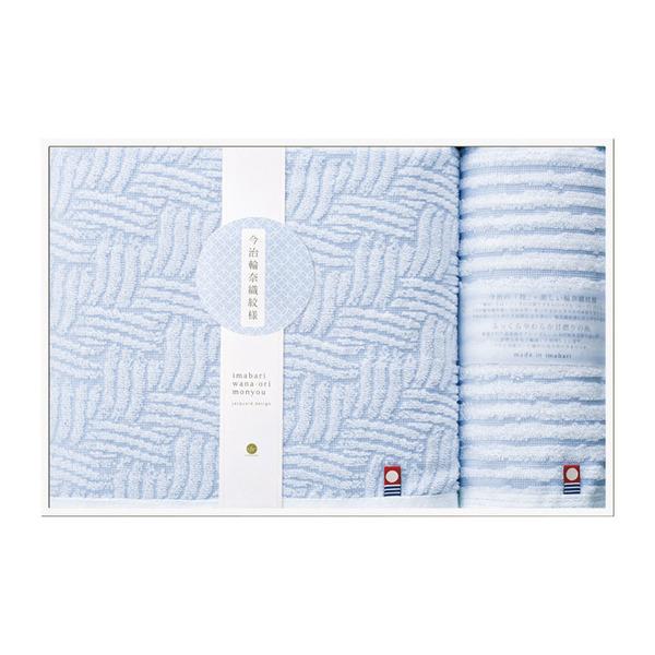 「今治輪奈織紋様」 タオルセット