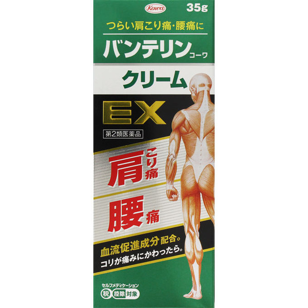バンテリンコーワクリームEX(第2類医薬品)