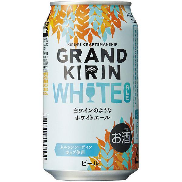 キリン グランドキリン WHITE ALE 350ml