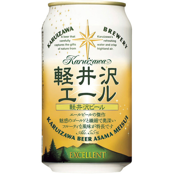 軽井沢ブルワリー 軽井沢エール<エクセラン> 350ml 缶(数量限定)