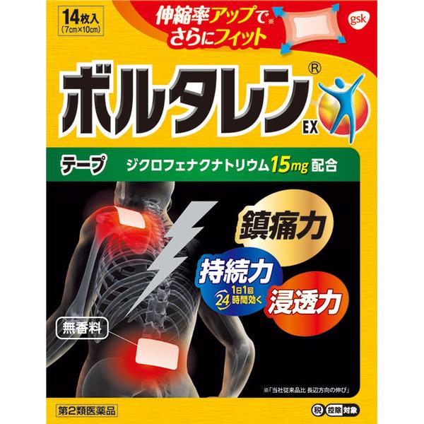 ボルタレンEXテープ(第2類医薬品)