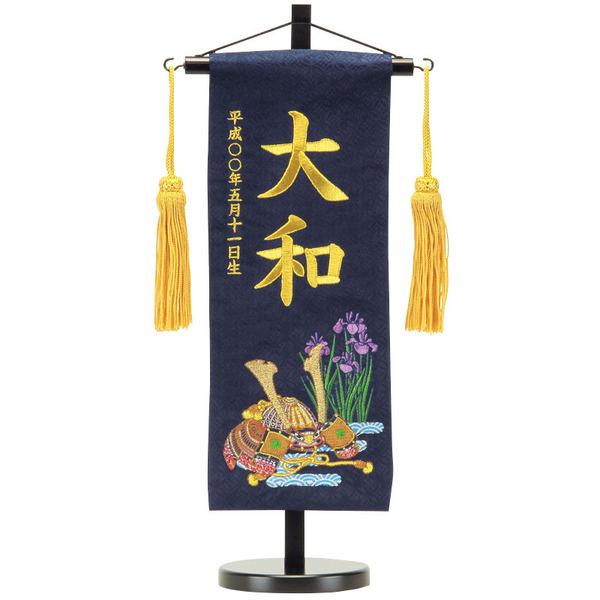 刺繍名前旗(飾り台付)