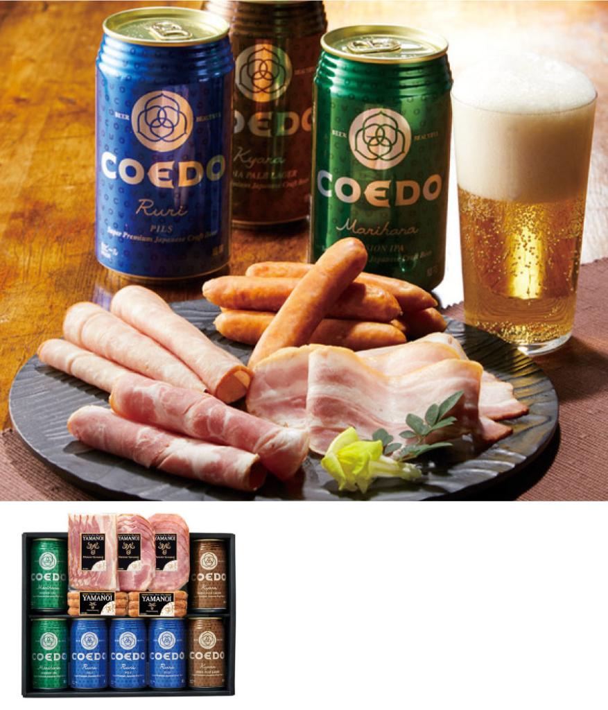 COEDOビール マイスター山野井 ハム・ソーセージセット