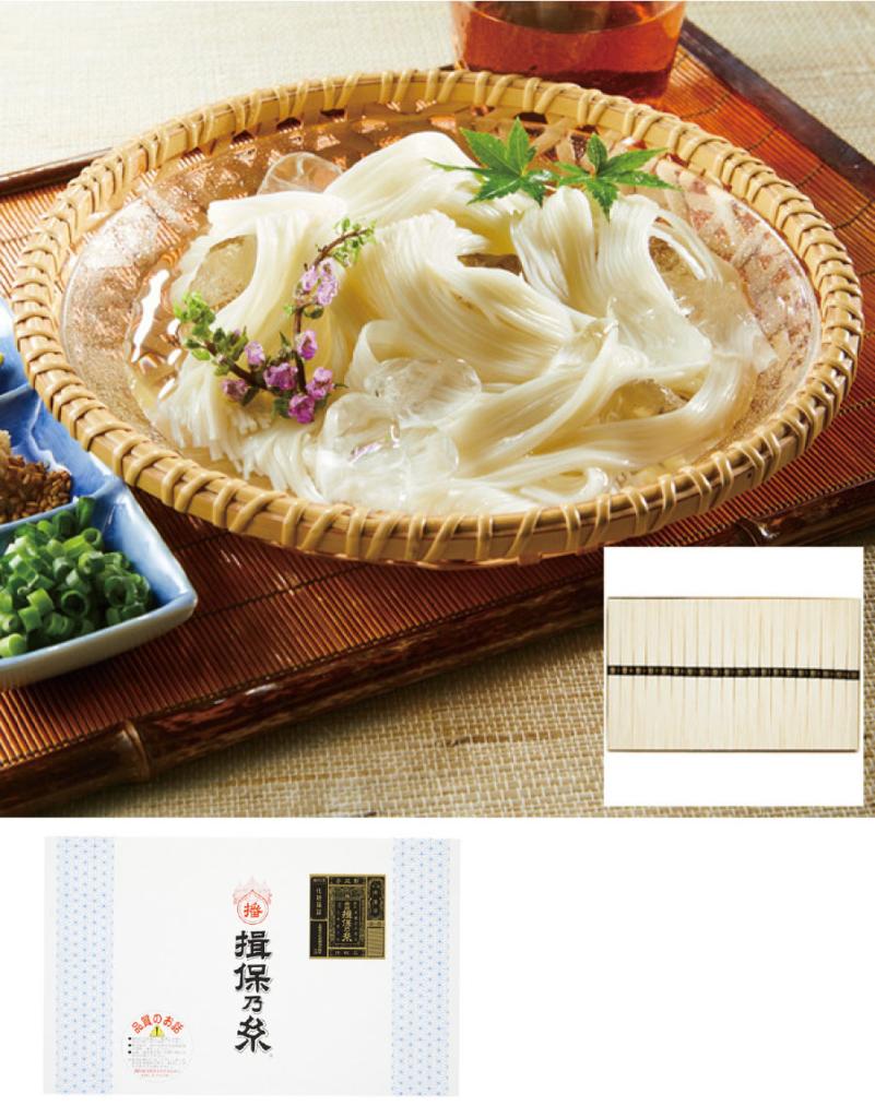 揖保乃糸素麺 特級品 20束入り