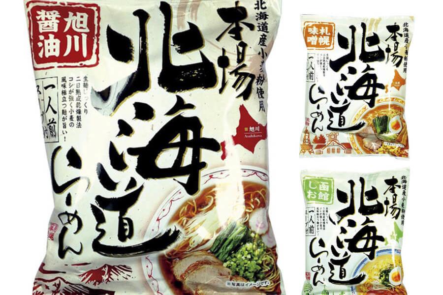 藤原製麺 本場北海道らーめん 一人前スープ付