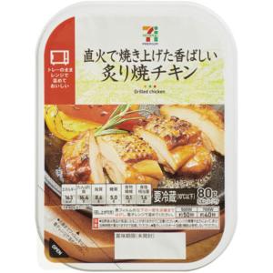 セブンプレミアム 炙り焼チキン 80g