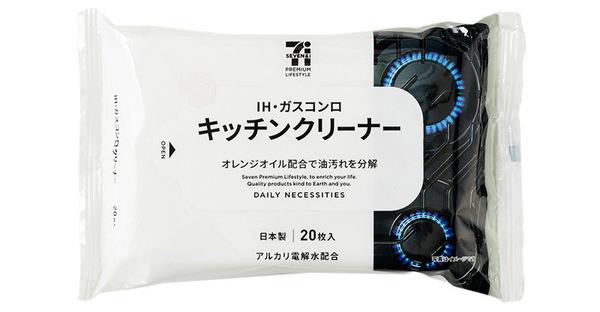 セブンプレミアムライフスタイル IH・ガスコンロキッチンクリーナー 20枚入