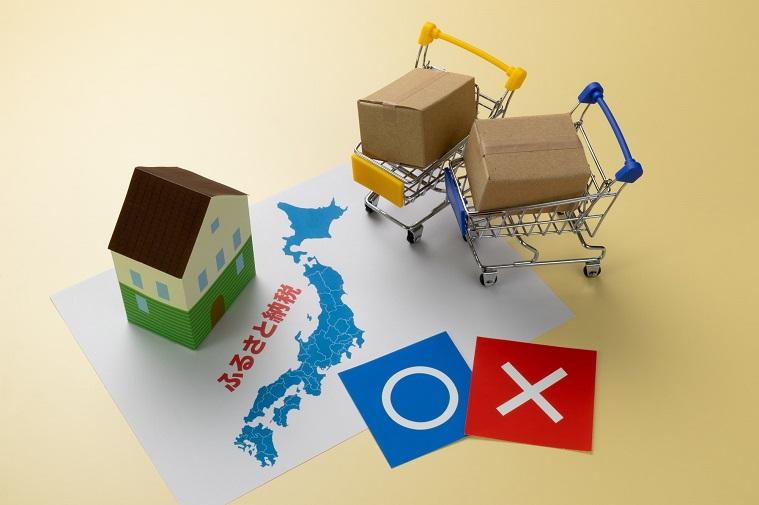 ふるさと納税返礼品の選び方