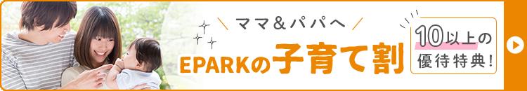 EPARKの子育て割