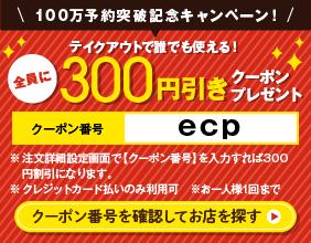 EPARKテイクアウト100万人キャンペーン300円オフクーポン