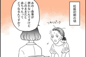 初産日記 第8話 一安心が大きな落とし穴だった…!【ぽぽこさんのレポ漫画】