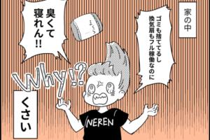初産日記 第6話 次なる敵は「匂い」【ぽぽこさんの妊娠レポ漫画】
