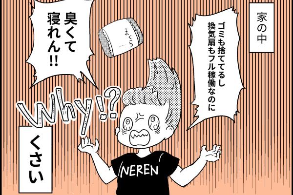 初産日記|第6話 次なる敵は「匂い」【ぽぽこさんの妊娠レポ漫画】